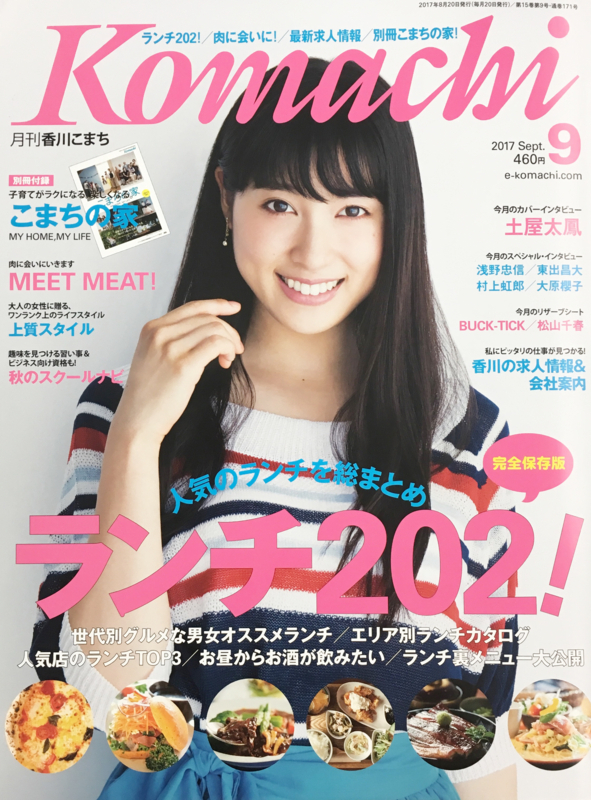 f:id:takamatsu-frau-kobe:20170823134752j:plain