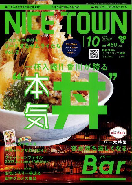 f:id:takamatsu-frau-kobe:20170921191356j:plain
