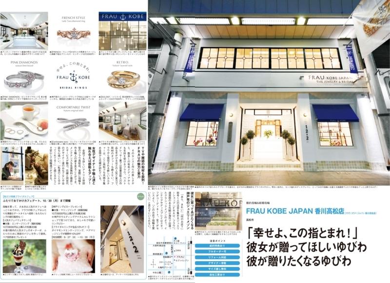 f:id:takamatsu-frau-kobe:20170927184522j:plain