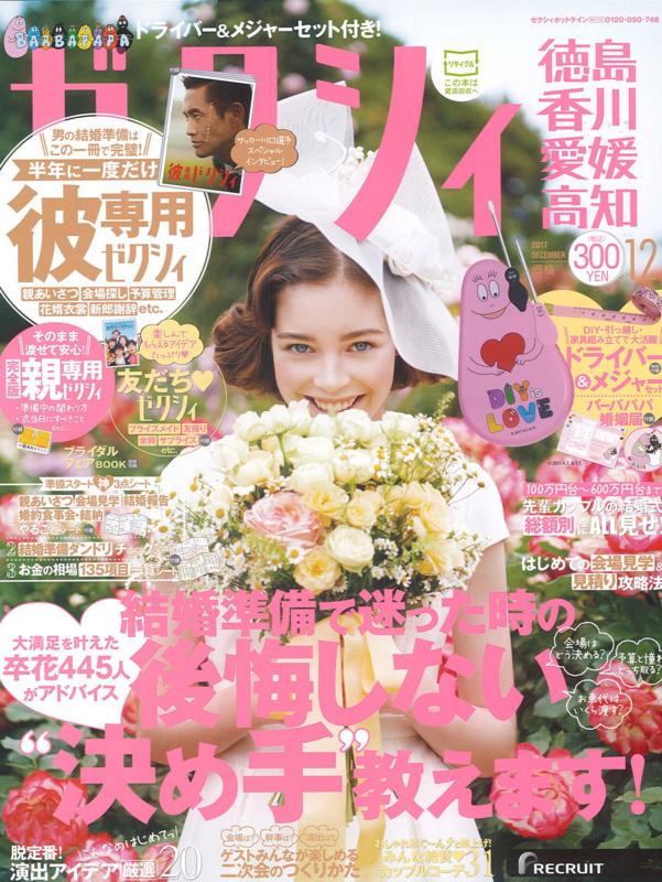 f:id:takamatsu-frau-kobe:20171025202448j:plain