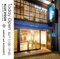 [【ブルードア京都】【bl][door][shop】【店舗外観】【お]