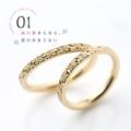 [結婚指輪][京都][和柄][麻の葉][マリッジリング]