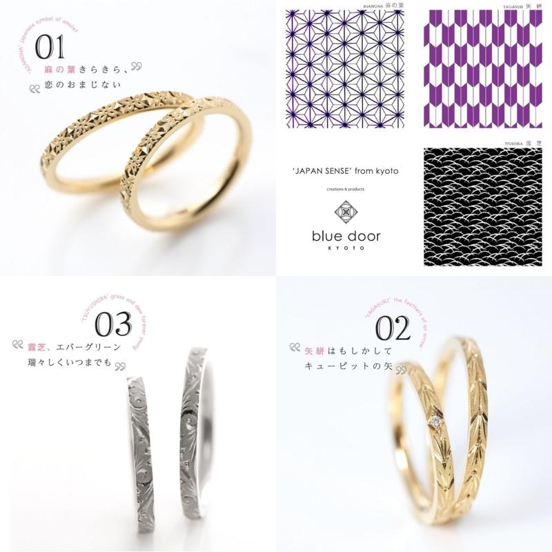 [結婚指輪][マリッジリング][京都][和柄]