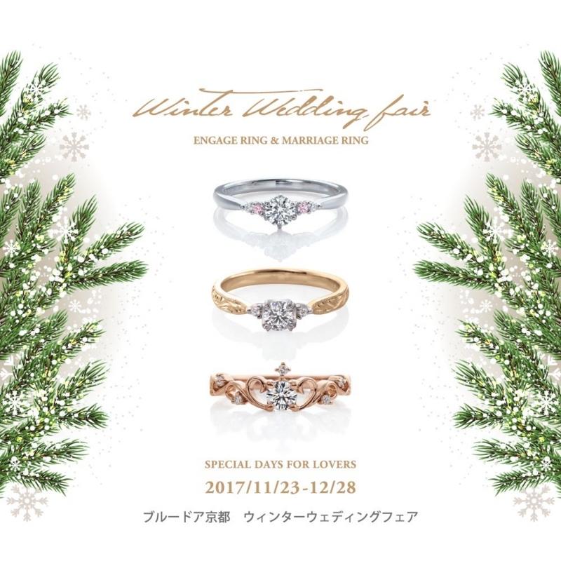 [京都][エンゲージリング][婚約指輪][ブルードア][人気]