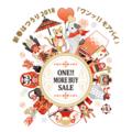 [初売り][新春][セール][新作]