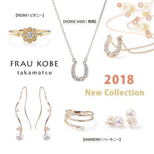 f:id:takamatsu-frau-kobe:20171229150851j:plain