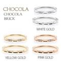 [バレンタイン][結婚指輪][婚約指輪][チョコレート][チョコ]
