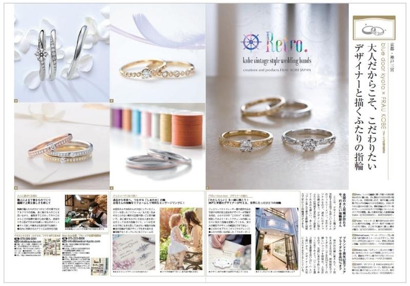 [関西ゼクシィ][結婚指輪][婚約指輪][人気][京都]