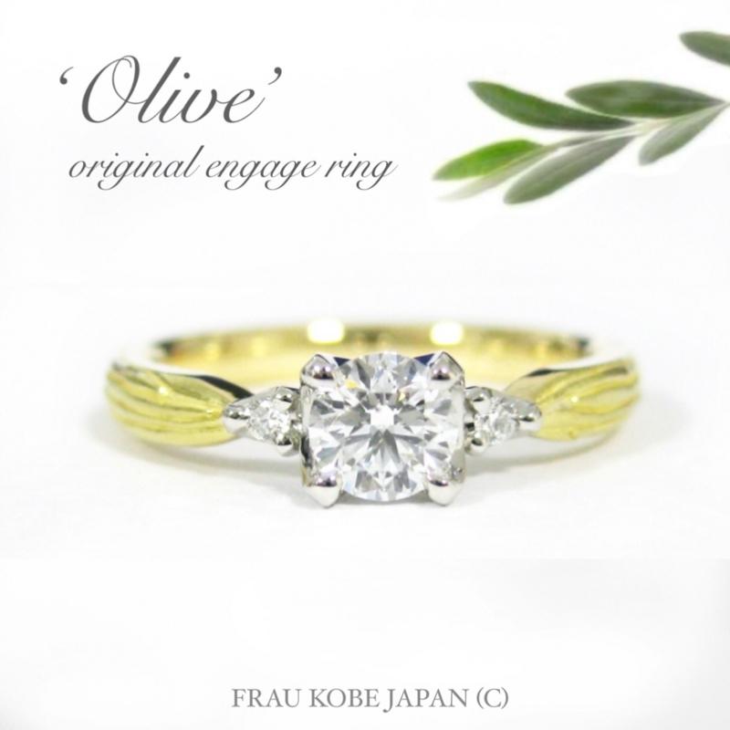 [高松][婚約指輪][オーダーメイド][オリーブ][香川]