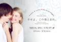 [高松][結婚指輪][婚約指輪][香川][キャンペーン]