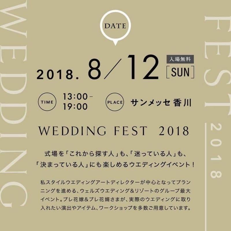 f:id:takamatsu-frau-kobe:20180806115207j:plain