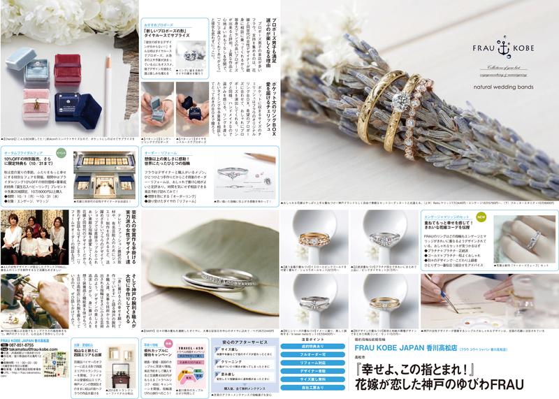 f:id:takamatsu-frau-kobe:20180926151655j:plain