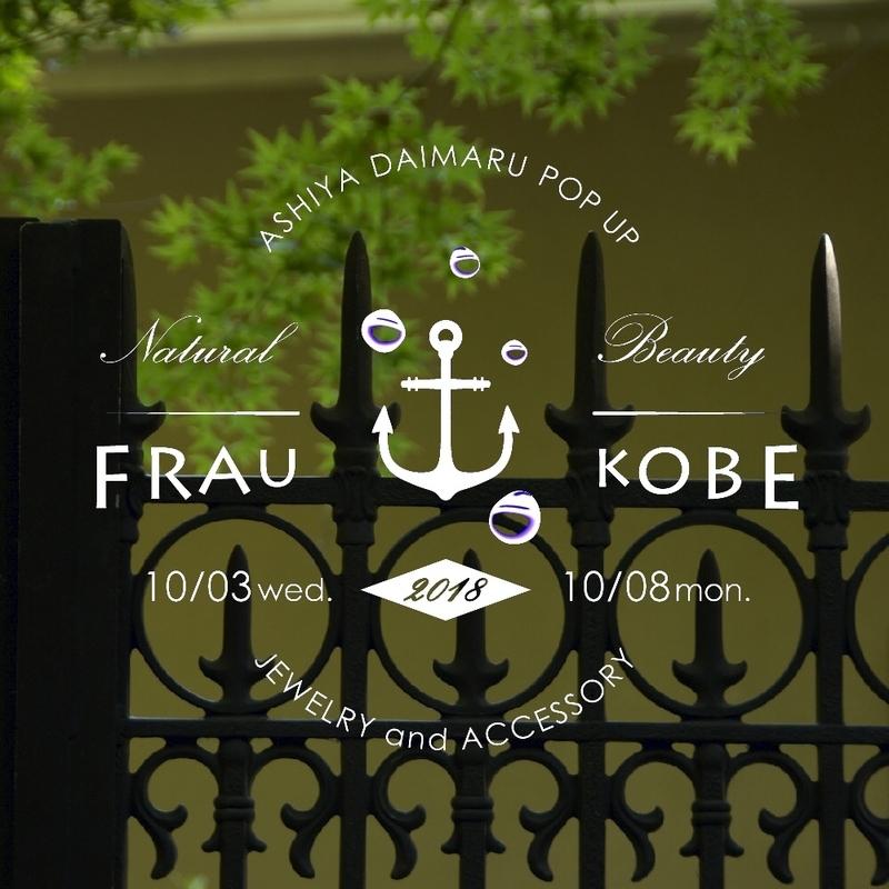 f:id:takamatsu-frau-kobe:20181003163552j:plain