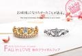 [高松][結婚指輪][婚約指輪][人気][ブライダルフェア]