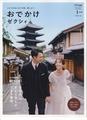 [ゼクシィ][京都結婚指輪][おでかけ]