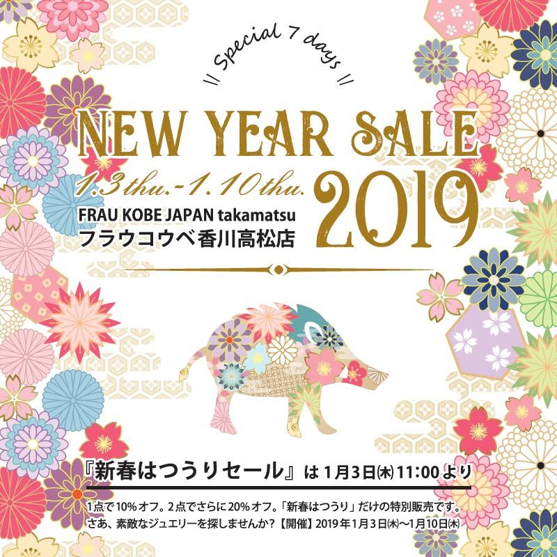 f:id:takamatsu-frau-kobe:20181229103728j:plain