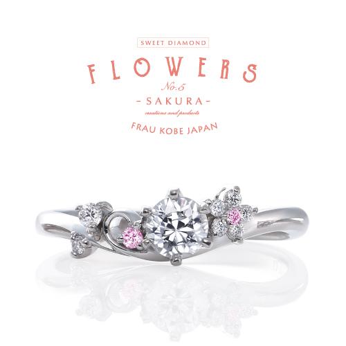 [婚約指輪][エンゲージリング][春指輪][サクラ][高松][ピンクダイア]