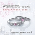[令和][高松][結婚指輪][婚約指輪][ブライダルリング][香川人気]