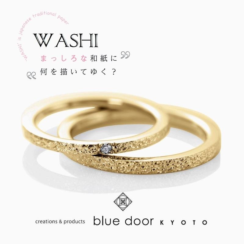 [和紙][京都指輪][京都結婚指輪]