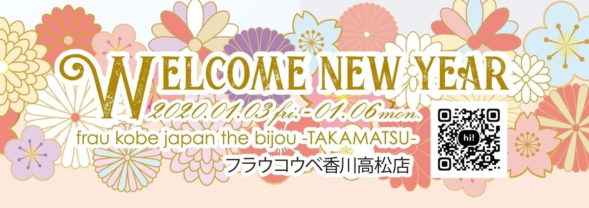 f:id:takamatsu-frau-kobe:20191228175708j:plain