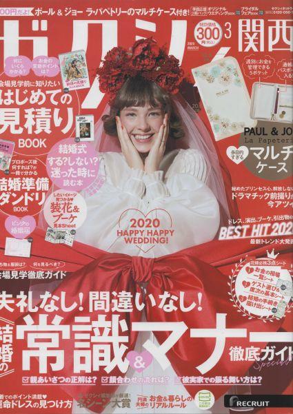 f:id:takamatsu-frau-kobe:20200122155514j:plain