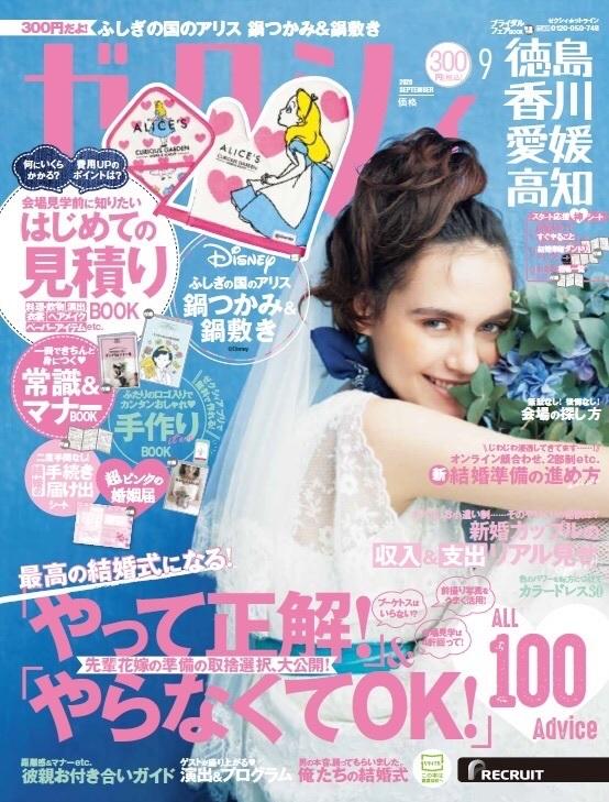f:id:takamatsu-frau-kobe:20200730145428j:plain