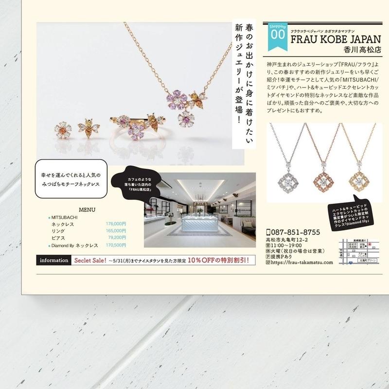 f:id:takamatsu-frau-kobe:20210422154238j:plain