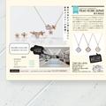 [ナイスタウン][香川情報誌][みつばち][香川ジュエリ-][春ジュエリー]