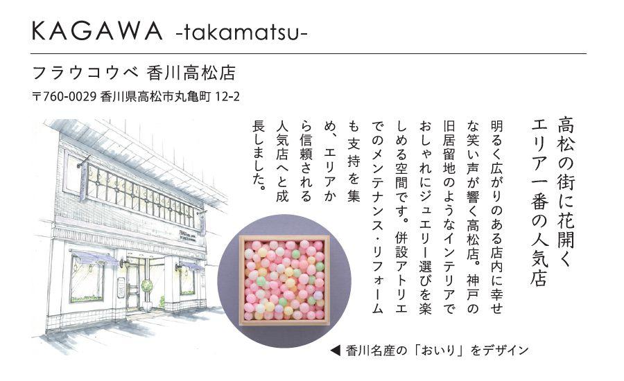 f:id:takamatsu-frau-kobe:20210604174423j:plain