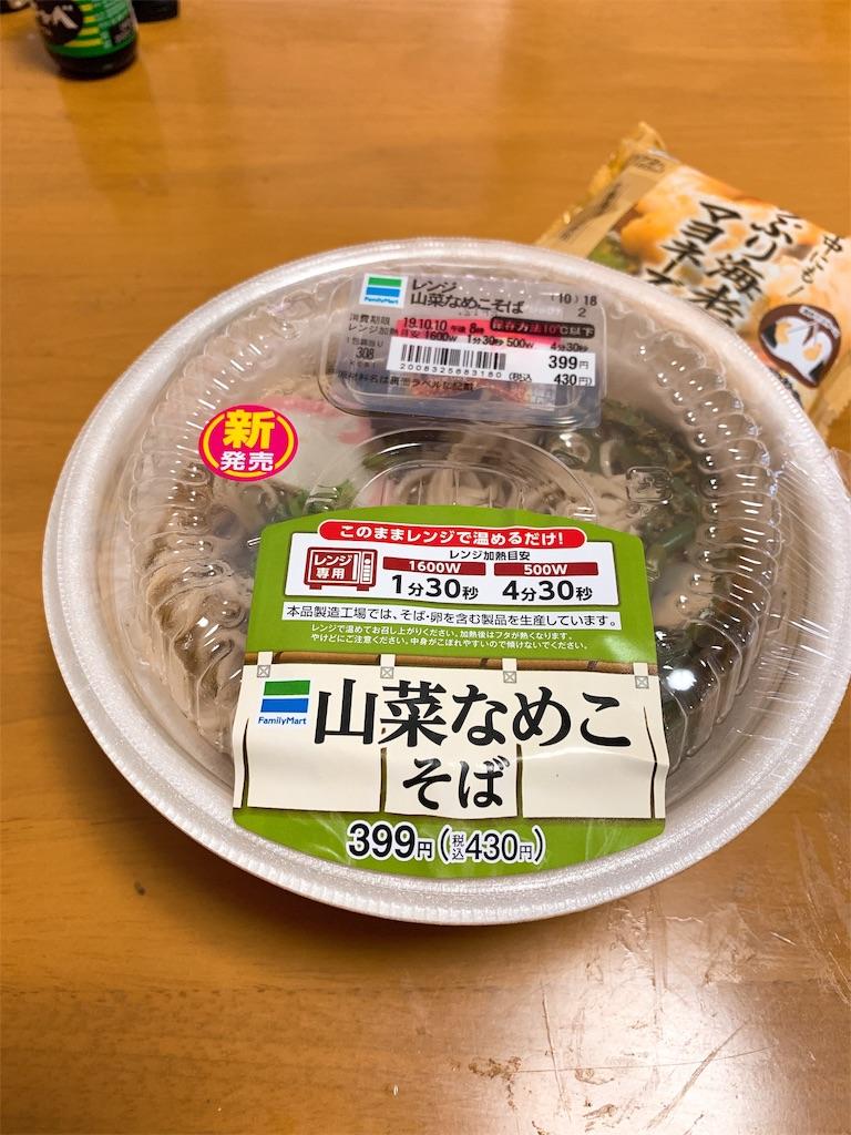 f:id:takamatsu1001:20191026133359j:image