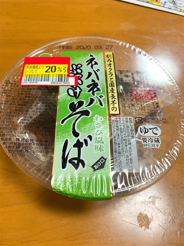 f:id:takamatsu1001:20200329200119j:image