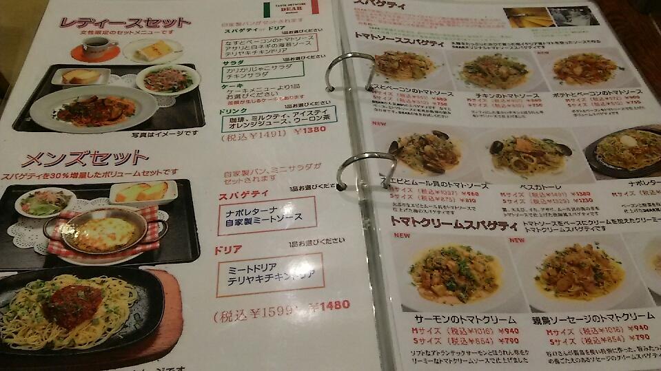 f:id:takamatsugohan:20180206233942j:plain