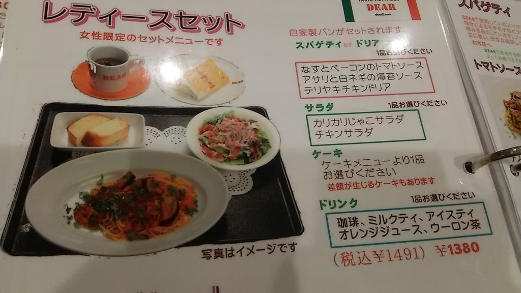 f:id:takamatsugohan:20180209212405j:plain