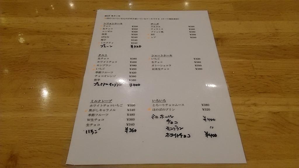 f:id:takamatsugohan:20180209213334j:plain