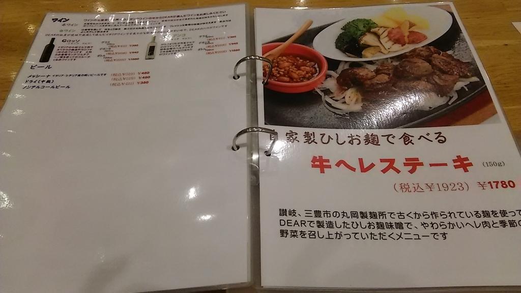 f:id:takamatsugohan:20180209221147j:plain