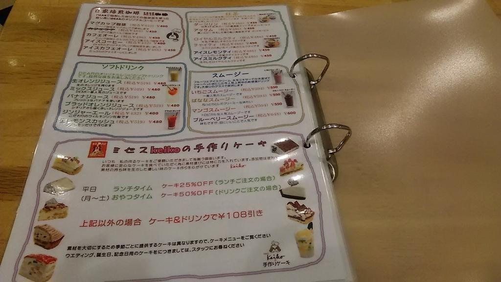 f:id:takamatsugohan:20180209221624j:plain
