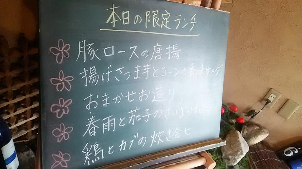 f:id:takamatsugohan:20180302202209j:plain