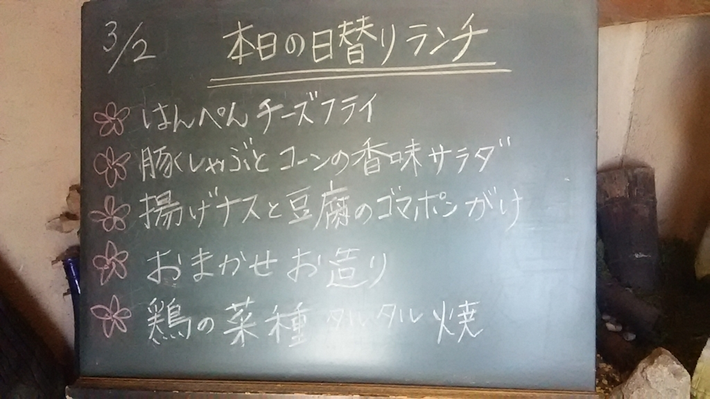 f:id:takamatsugohan:20180302204418j:plain