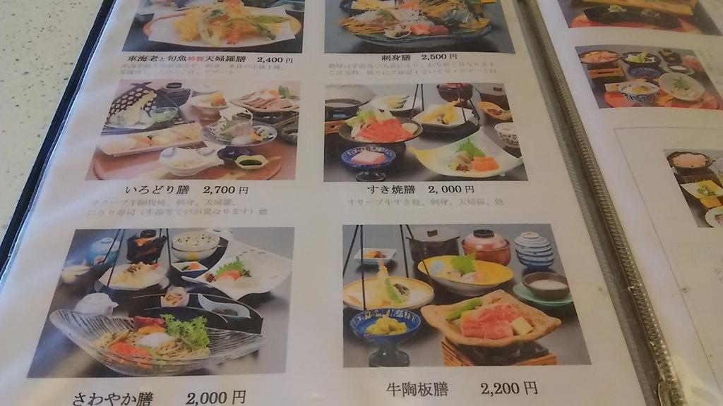 f:id:takamatsugohan:20180305192220j:plain