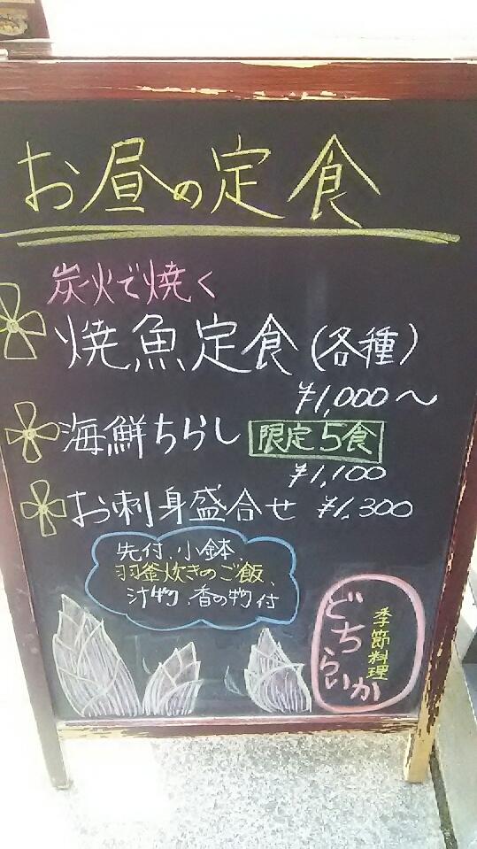 f:id:takamatsugohan:20180312220831j:plain