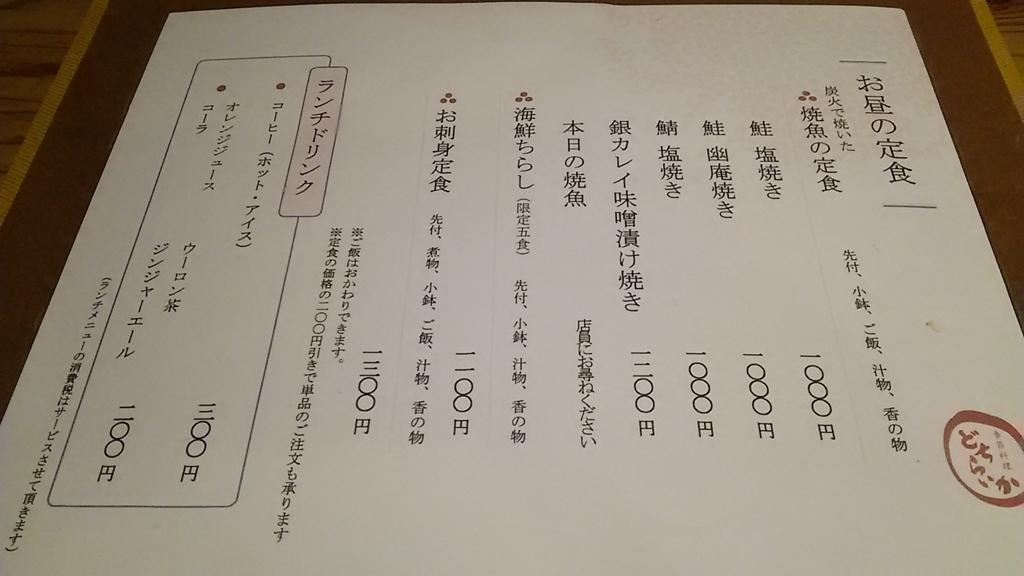 f:id:takamatsugohan:20180312224956j:plain