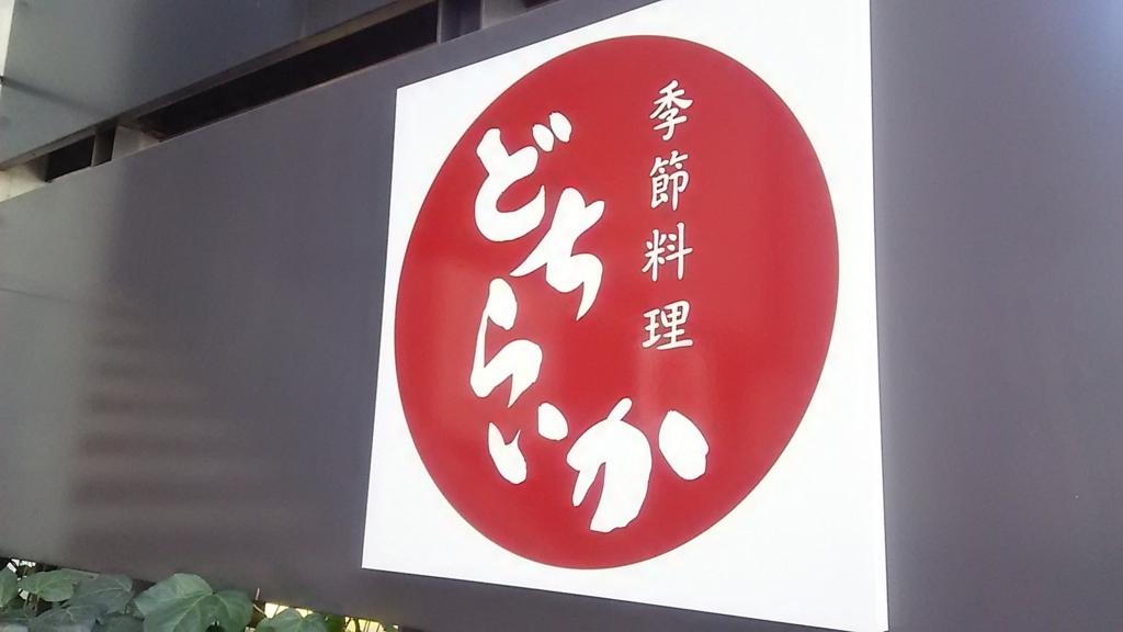 f:id:takamatsugohan:20180312234335j:plain