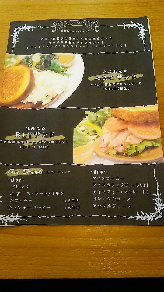 f:id:takamatsugohan:20180316205022j:plain