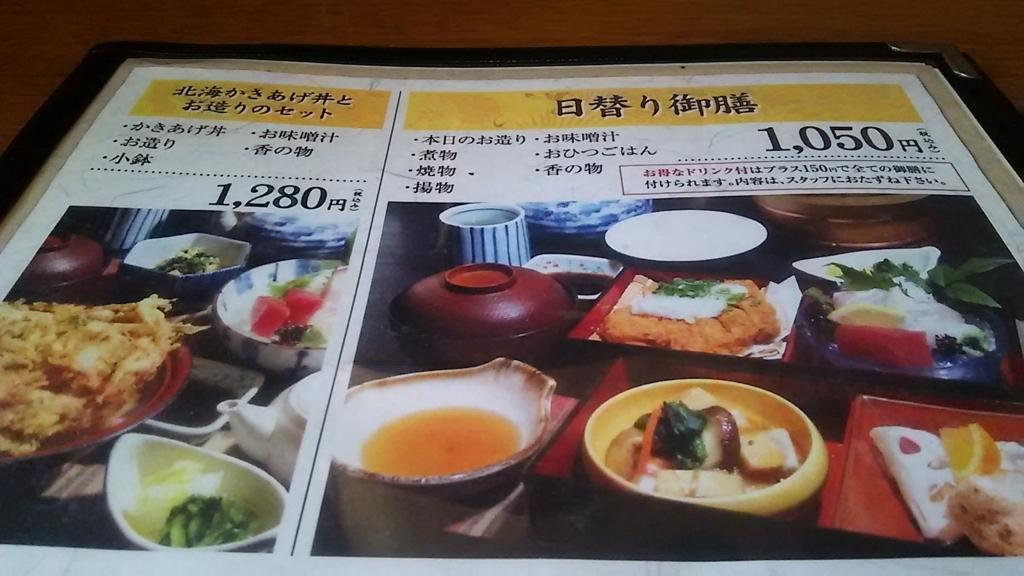 f:id:takamatsugohan:20180402191332j:plain