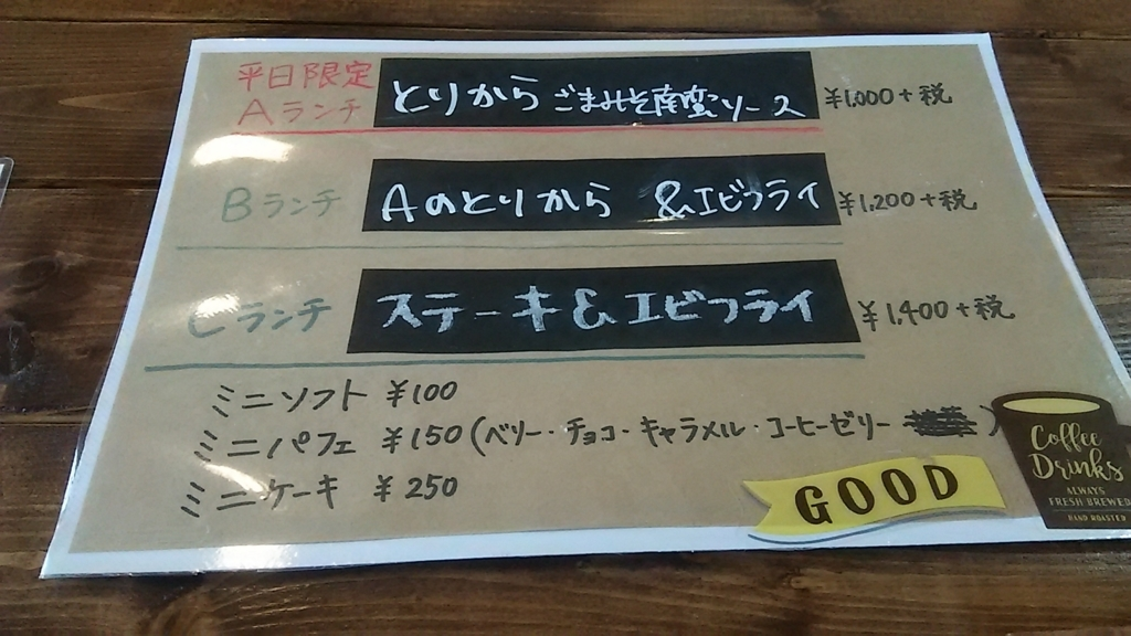 f:id:takamatsugohan:20180403223915j:plain