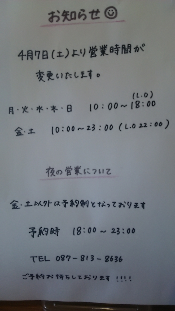 f:id:takamatsugohan:20180403233011j:plain