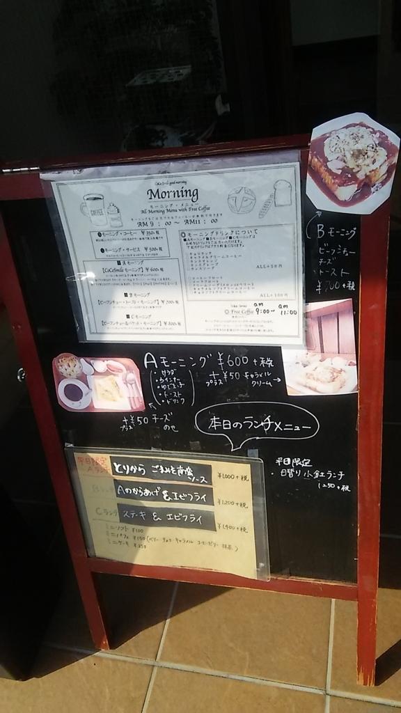 f:id:takamatsugohan:20180403233225j:plain