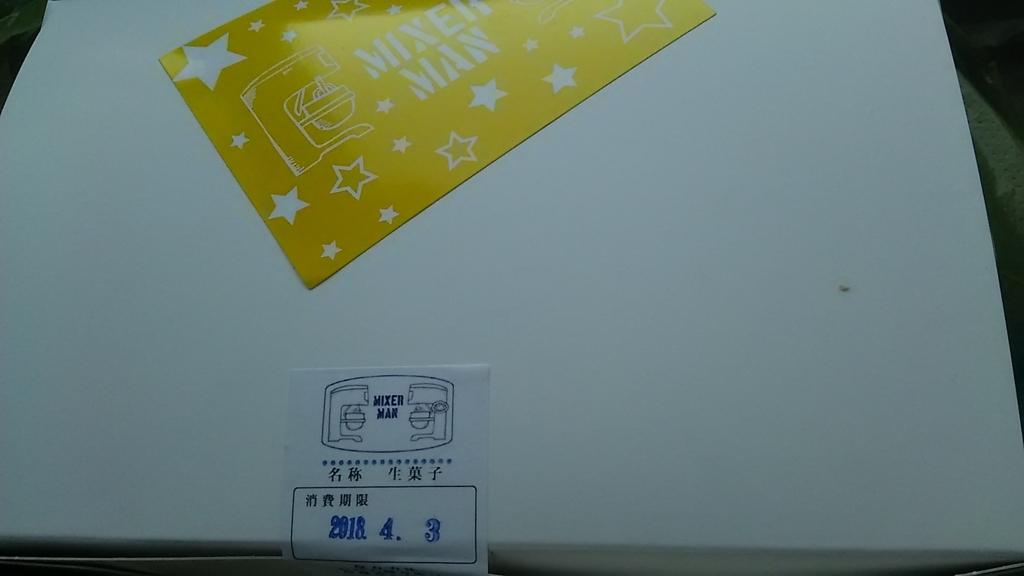 f:id:takamatsugohan:20180404204355j:plain