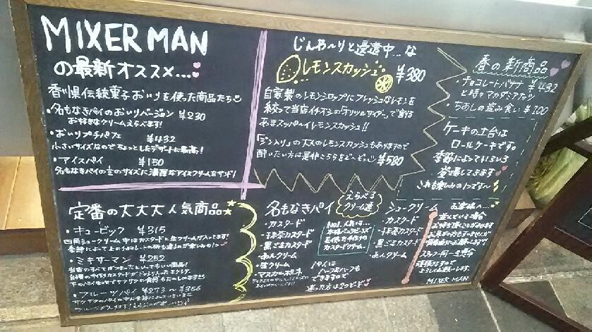f:id:takamatsugohan:20180404212216j:plain