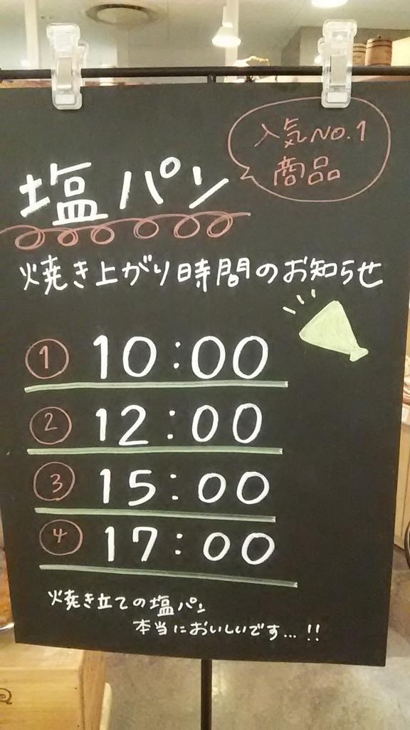 f:id:takamatsugohan:20180409220400j:plain
